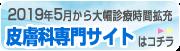 皮膚科専門サイト