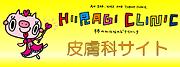HIIRAGI CLINIC 皮膚科サイト